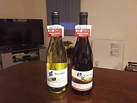 Sake_chichibu_s